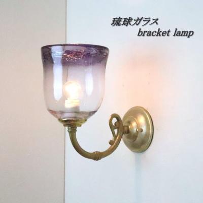 琉球ガラスブラケットランプ fc-w634gy-ryukyu14s