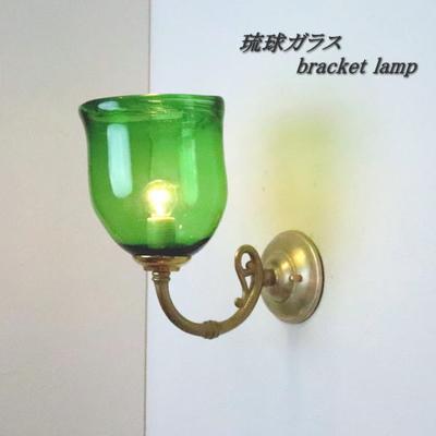 琉球ガラスブラケットランプ fc-w634gy-ryukyu13s
