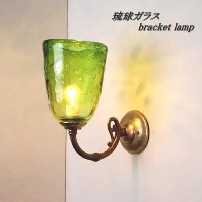琉球ガラスブラケットランプ fc-w634gy-ryukyu6