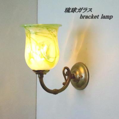 琉球ガラスブラケットランプ fc-w634gy-ryukyu3s