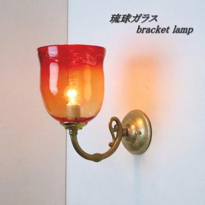 琉球ガラスブラケットランプ fc-w634gy-ryukyu1s