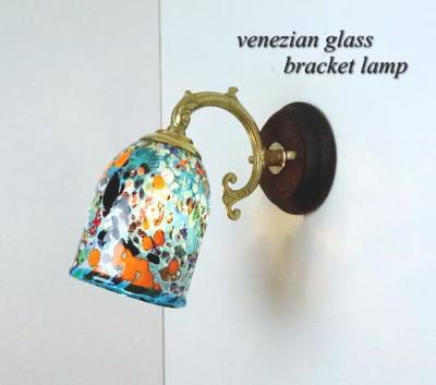ベネチアングラスブラケットランプ fc-ww530g-silver-goto-lightblue