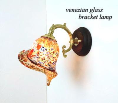 ベネチアングラスブラケットランプ fc-ww530g-silver-calla-amber