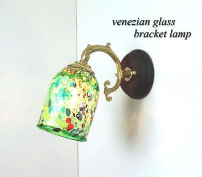 ベネチアングラスブラケットランプ fc-ww530g-silver-goto-green