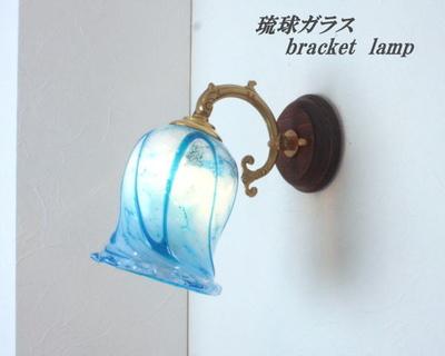 琉球ガラスブラケットランプ fc-ww530g-ryukyu2s