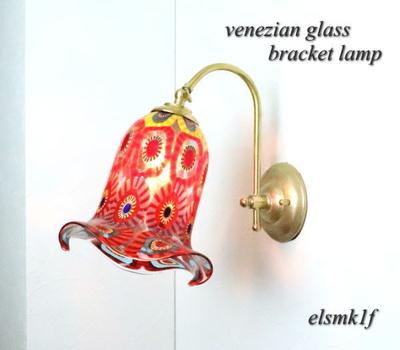 ベネチアングラスブラケットランプ fc-w208-elsmk1f
