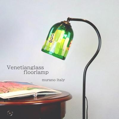 ベネチアングラスフロアライト fc-580a-dm132-green