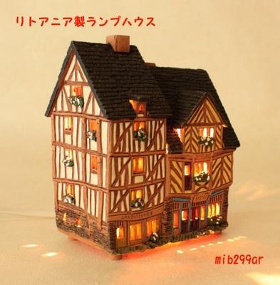 ランプハウス  mib299ar