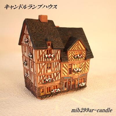 キャンドルランプハウス mib299ar-candle