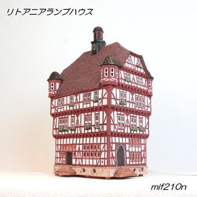 ランプハウス mif210n