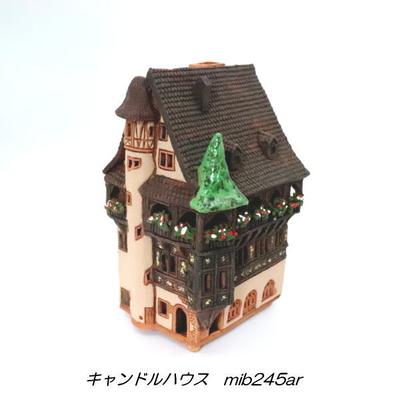 キャンドルランプハウス mib245ar
