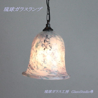 琉球ガラスペンダントライト 品番.ryukyu-small6