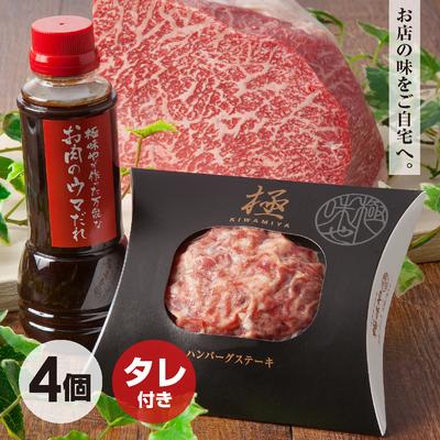 【通販限定 おトクセット】ハンバーグ4個+タレ1本