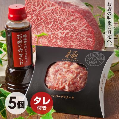 【通販限定 おトクセット】ハンバーグ5個+タレ1本