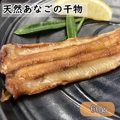 天然あなごの干物 60g (小サイズ)