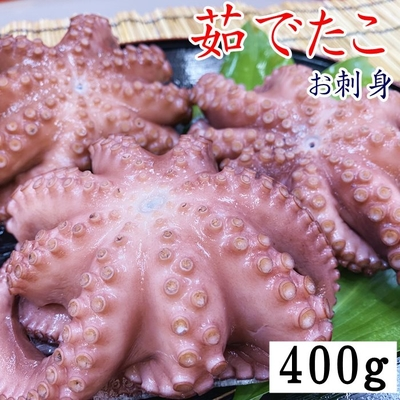 茹でたこ 400g(2杯) 【日間賀島産】