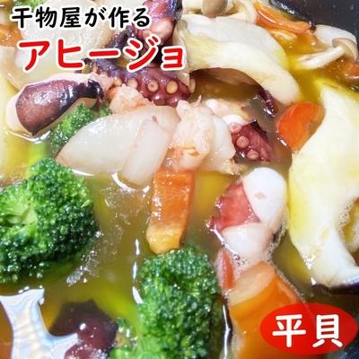 干物屋が作るアヒージョ 平貝