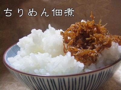 【愛知県産】ちりめんの佃煮