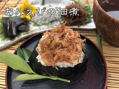【愛知県産】あみえびの佃煮
