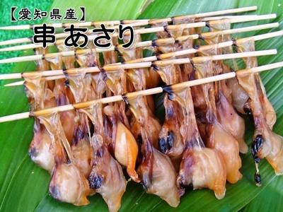 串あさり竹籠入りセット(5~6串入り)