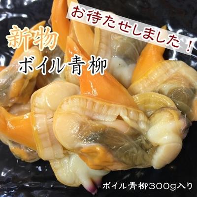 新物 ボイル青柳(バカ貝)冷蔵 300g