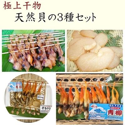 【愛知県産】【竹籠入り】天然貝の3種セット〜串あさり入り〜