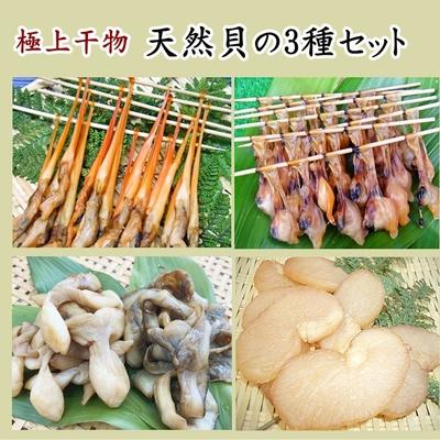 [人気の貝の干物] 天然貝の3種セット~串あさり入り~