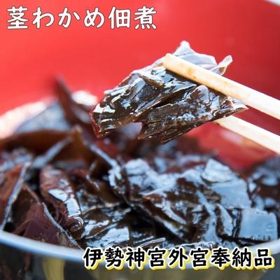 【愛知県産】茎わかめ佃煮