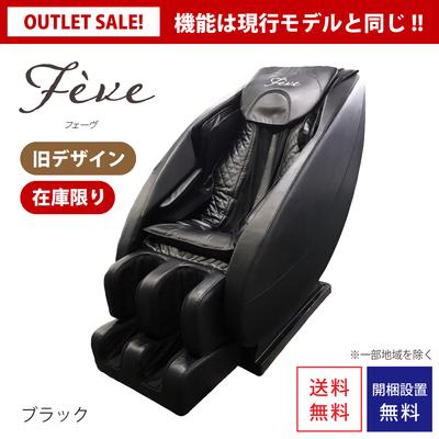 マッサージチェア フェーヴ【アウトレット】ブラック