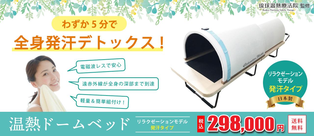 琉球温熱療法院監修遠赤外線ドームベットの販売