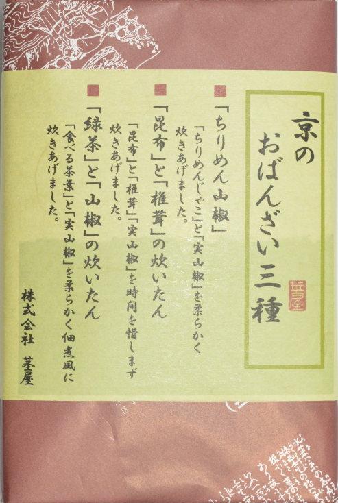 京のおばんざい三種 (常温OK)                             賞味期間28日間