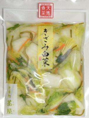 きざみ白菜 150g入                                   賞味期間5日間