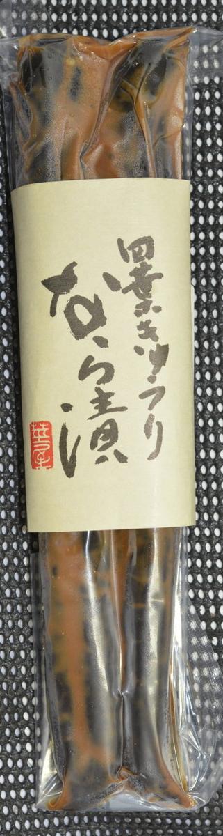 なら漬(胡瓜)                                     賞味期間90日間
