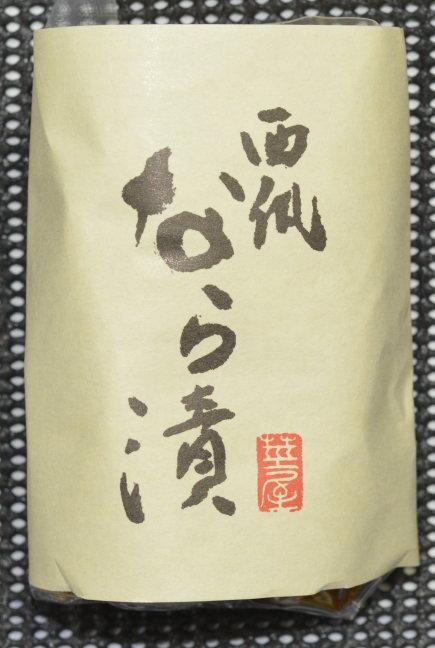 なら漬(西瓜)                                    賞味期間90日間