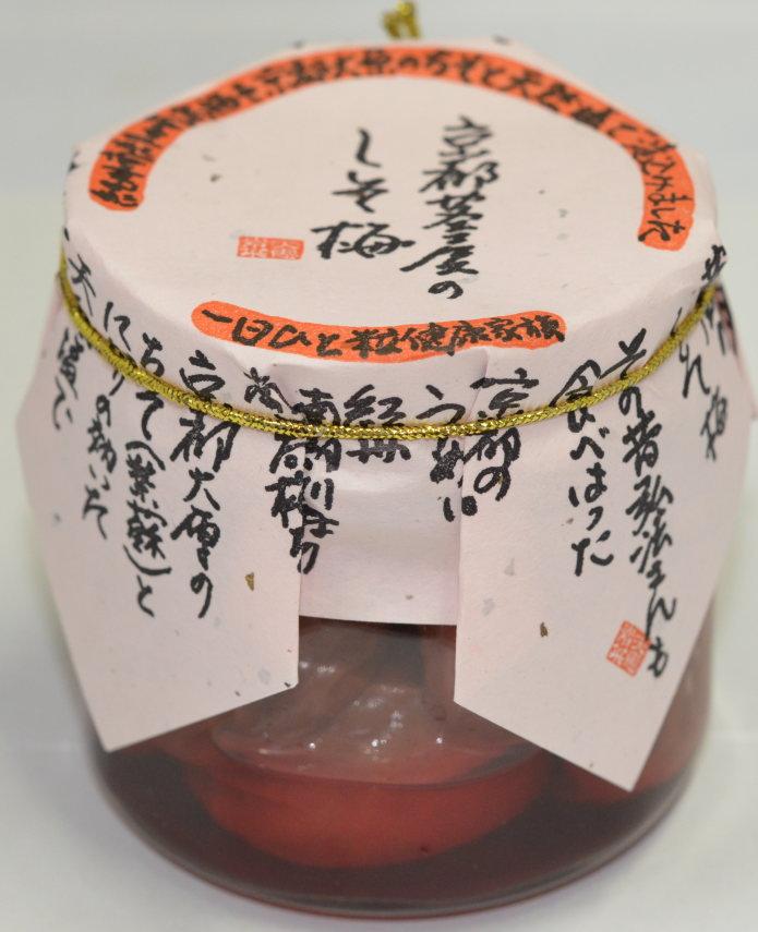 しそ梅 (瓶入り)180g入