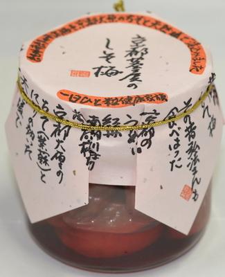 しそ梅 (瓶入り)180g入                                賞味期間365日間