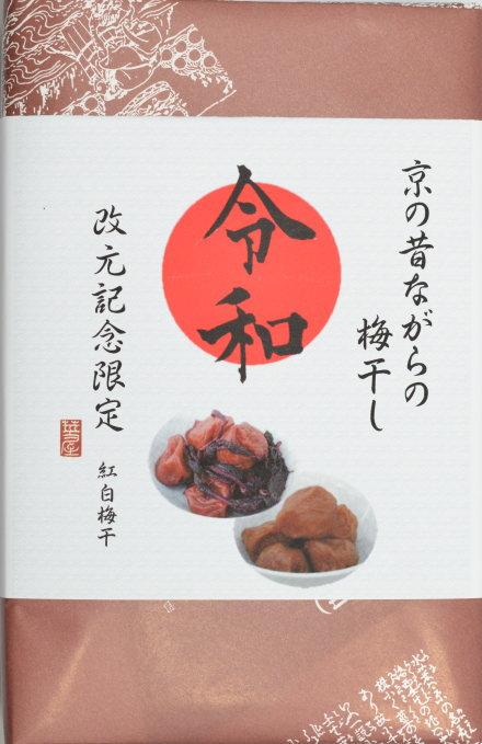 令和記念 京の昔ながらの梅干(紅白梅干)しそ梅110g、白干梅130g入