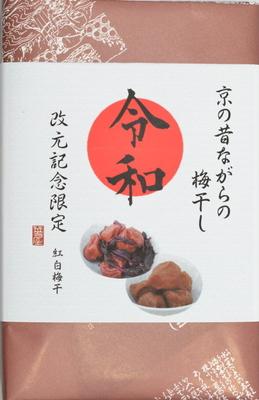 令和記念 京の昔ながらの梅干(紅白梅干)   しそ梅110g、白干梅130g入               賞味期間365日間