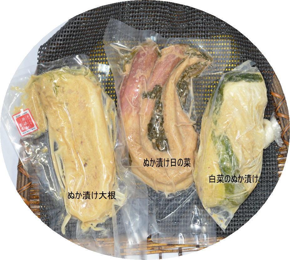 発酵漬物 ぬか漬け3種