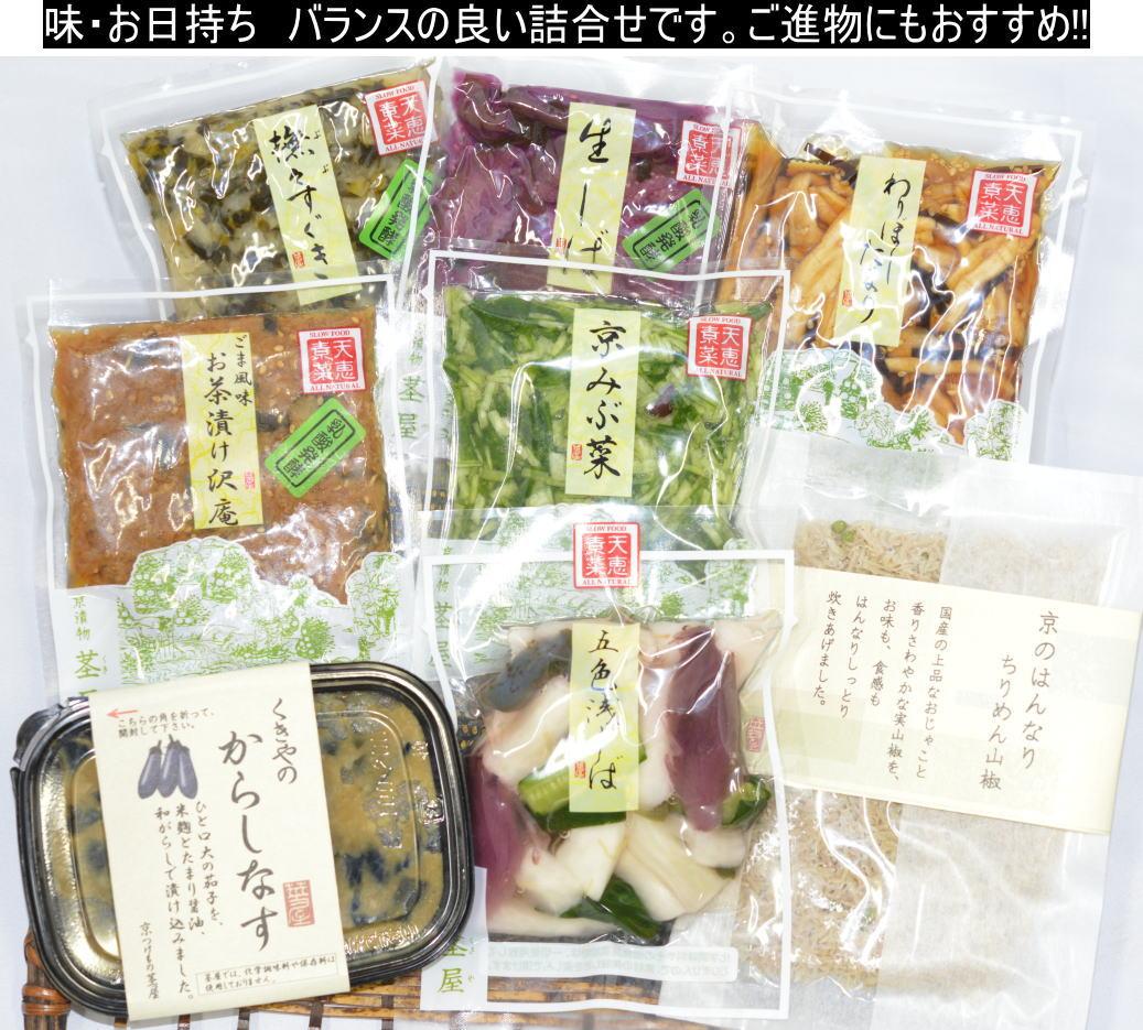 人気の詰合せ ¥4300(送料・消費税込)