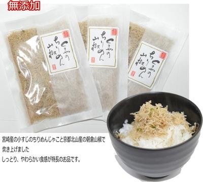 無添加 ちりめん山椒78g×3袋(送料・消費税込)