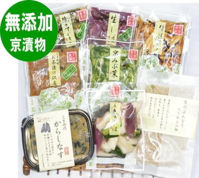 無添加 京漬物詰め合わせ            人気漬物8種  (送料・消費税込)