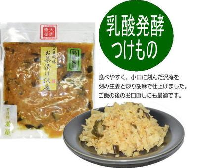 ごま風味お茶漬け沢庵 120g入                            賞味期間14日間