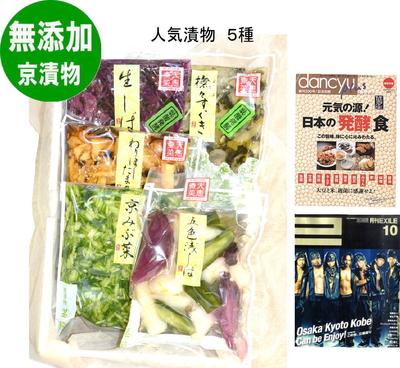 無添加 京漬物詰め合わせ       人気漬物5種(送料・消費税込)