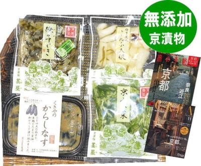 無添加京漬物 少量サイズ おすすめ4種(送料・消費税込)