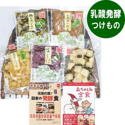 無添加京漬物 乳酸発酵 味くらべ (送料・消費税込)