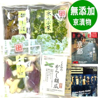 無添加京漬物 おすすめ4種 (送料・消費税込)