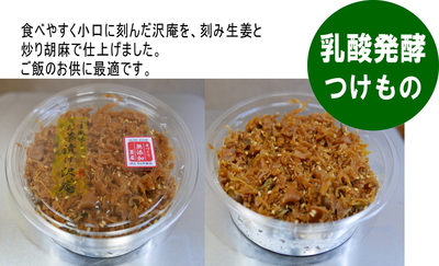 ごま風味お茶漬け沢庵130g(カップ入)