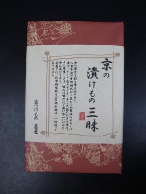 京の漬けもの三昧                                     賞味期間28日間