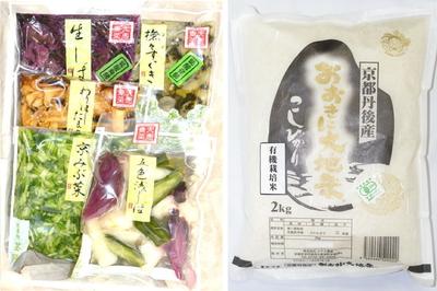 人気のお漬物5種&有機栽培米<京都丹波産こしひかり2㎏> 詰合せ(送料・消費税込)